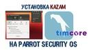 Установка Kazam на Parrot Security OS Timcore
