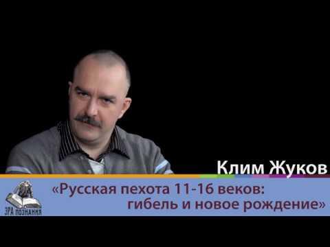 Клим Жуков Русская пехота 11 16 веков гибель и новое рождение