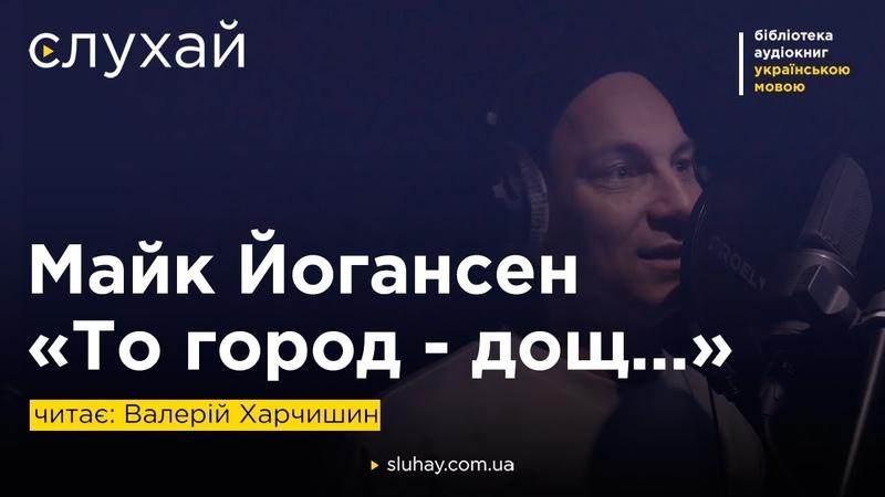 Майк Йогансен «То город-дощ...» | Читає Валерій Харчишин | Слухай