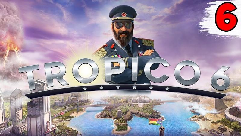 У ВАС ЗАСУХА ПРОСТО ПОМОЛИТЕСЬ ► Tropico 6 прохождение на русском 6