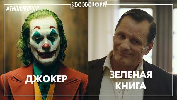 1/8 голосования за лучший фильм десятилетия  «Джокер» против «Зеленой книги»