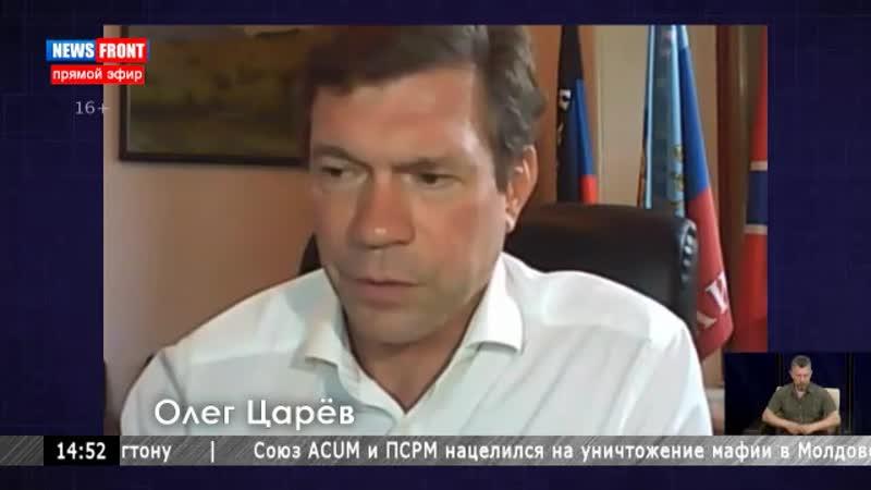 Царев _ на Донбассе погибло 50.000-60.000 человек
