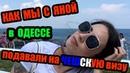 Подача документов в визовый центр ЧЕХИЯ в Одессе! Все в подробностях о подаче на Чешскую визу!