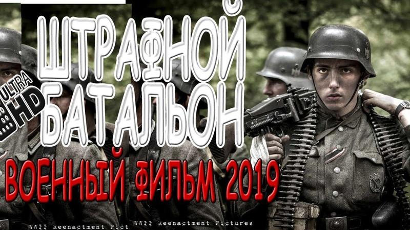 ОЧЕНЬ ЖЕСТОКИЙ ФИЛЬМ ШТРАФНОЙ БАТАЛЬОН Военный фильм 2019 года