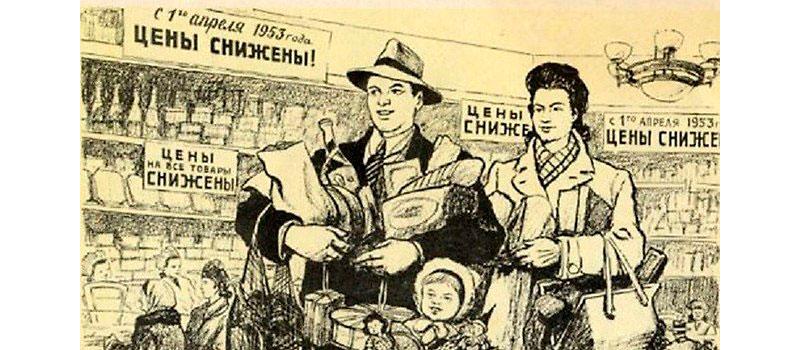 Метод повышения эффективности (МПЭ) в сталинской экономике
