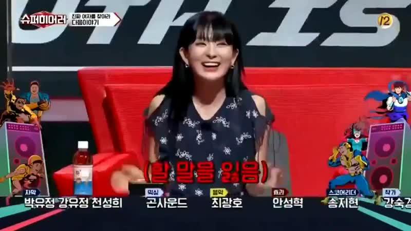190616 RedVelvet Seulgi - tvN Super Hearer preview next week, aired June 23 10.40 PM KST
