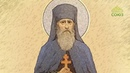 Мульткалендарь 20 августа 2018 Преподобномученик Афанасий Егоров игумен