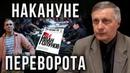 Кто и зачем арестовывал Голунова. Валерий Пякин
