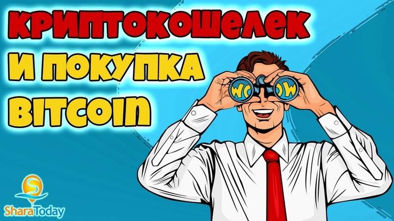 Как купить bitcoin, Где хранить Биткойн? Курс криптовалют