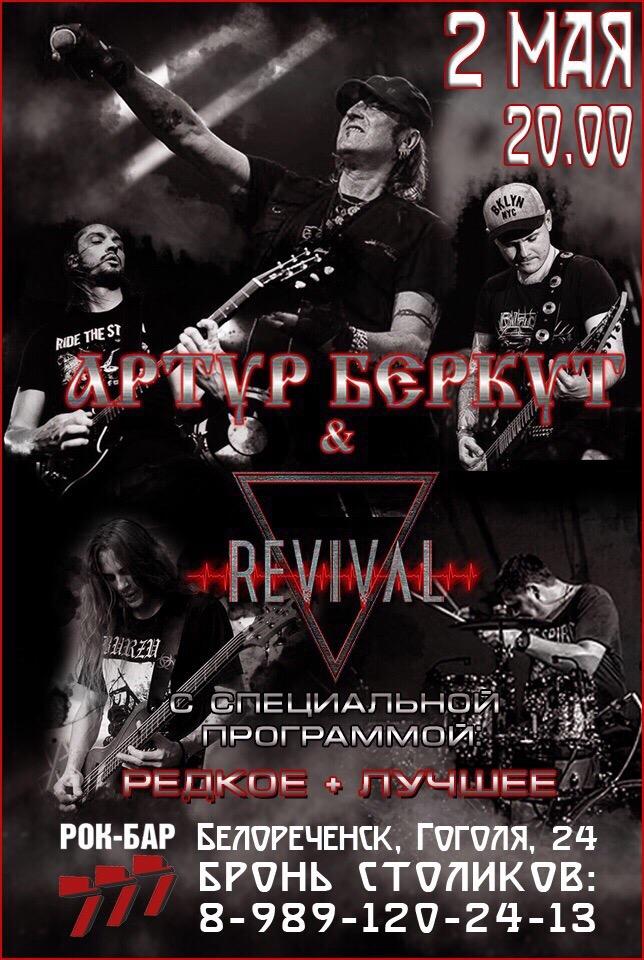 "Артур Беркут и ""Revival"" @ Рок-бар 777"