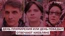 День примирения или День Победы? Отвечают киевляне. Опрос | Страна.ua