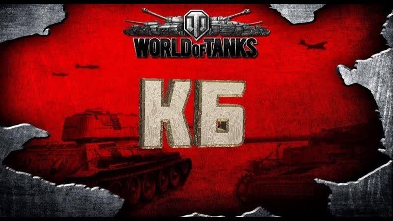 World of Tanks19-PATCH 1.5.1 Играем с новым кланом Стрим 18