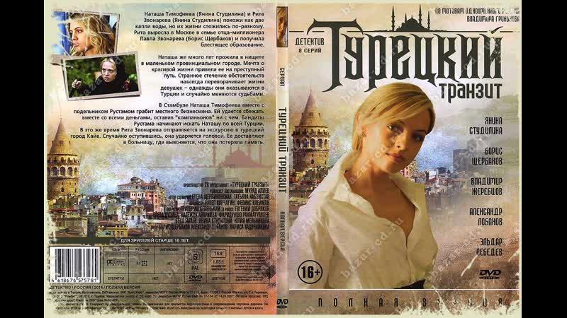 Турецкий транзит - ТВ ролик (2014)
