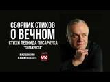Стих Леонида Писарчука