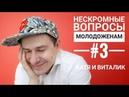 Интервью с молодоженами | НЕСКРОМНЫЕ ВОПРОСЫ 3 | ВЕДУЩИЙ Александр ЛЕРИН