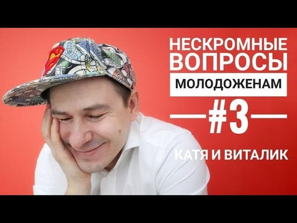 Интервью с молодоженами   НЕСКРОМНЫЕ ВОПРОСЫ 3   ВЕДУЩИЙ Александр ЛЕРИН » Freewka.com - Смотреть онлайн в хорощем качестве