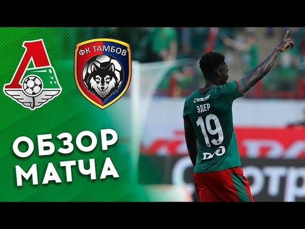 Локомотив вырвал победу у Тамбова