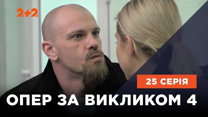 Опер за викликом 4 сезон 25 серія Піти красиво