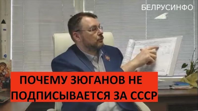 Зюганов не подписался за СССР Комментарий Евгения Федорова