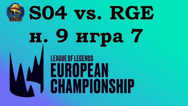 S04 vs. RGE Week 9 LEC 2019 Чемпионат Европы LCS EU Shalke 04 Rogue