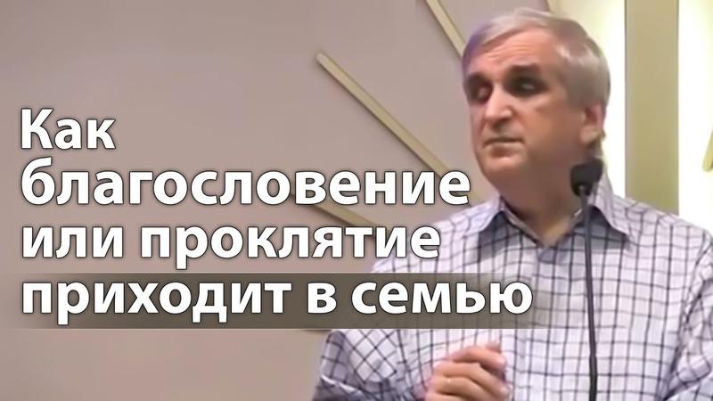 Как благословение или проклятие приходит в семью Виктор Куриленко