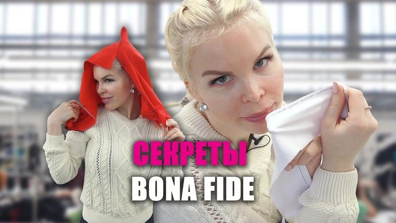 Секреты Bona Fide