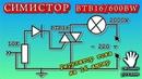 СИМИСТОР Регулятор тока на 16 ампер ОЧЕНЬ ПРОСТО