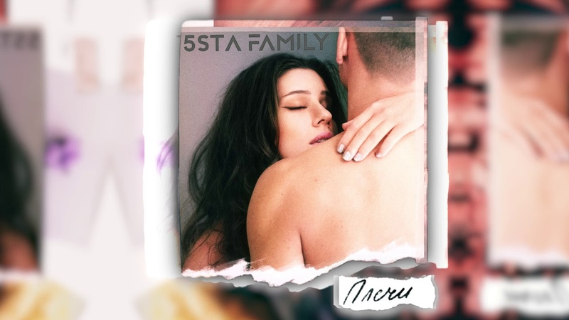 5sta Family - Плечи (Премьера трека!)