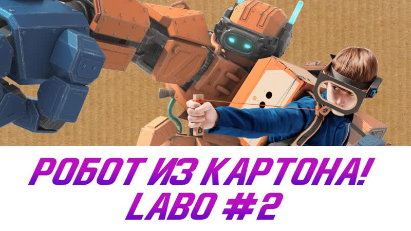 СМЕРТЕЛЬНАЯ БИТВА КАРТОННЫХ РОБОТОВ. Обзор конструктора и игры Labo 2 Робот для Nintendo Switch