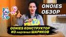 Oonies конструктор из надувных шариков Обзор DIY Starter pack набор Onoies