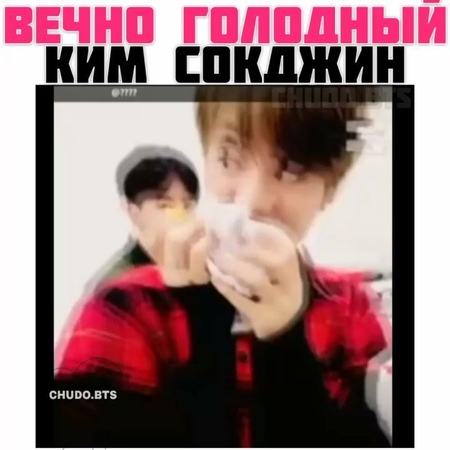 "💜DOM ARMY💜 on Instagram: ""Наш Ким Сожрин😂👌🏼💜 bts rm jin suga jhope jimin v jungkook army намджун джин юнги хосок чимин тэхен чонгук..."