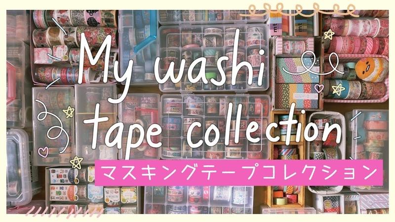 My UPDATED Washi Tape Collection (MORE THAN 600!!) | マスキングテープコレクション | Rainbowholic 🌈