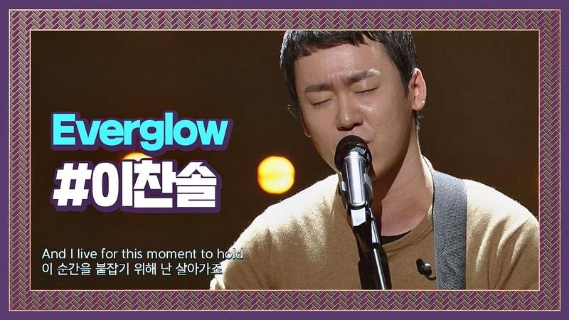 귀르가즘☞ 이찬솔, 담담하고 꾸밈없는 목소리 ′Everglow′♪ #프로듀서오디494
