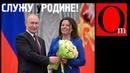 На службе уРодины. Император Путин и его скрепные бобры