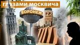 Парадоксы Воронежа Взгляд москвича