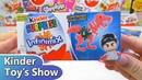 Яйца Киндер Сюрприз Инфинимикс Kinder Surprise Infinimix распаковка игрушек сюрпризов для мальчиков