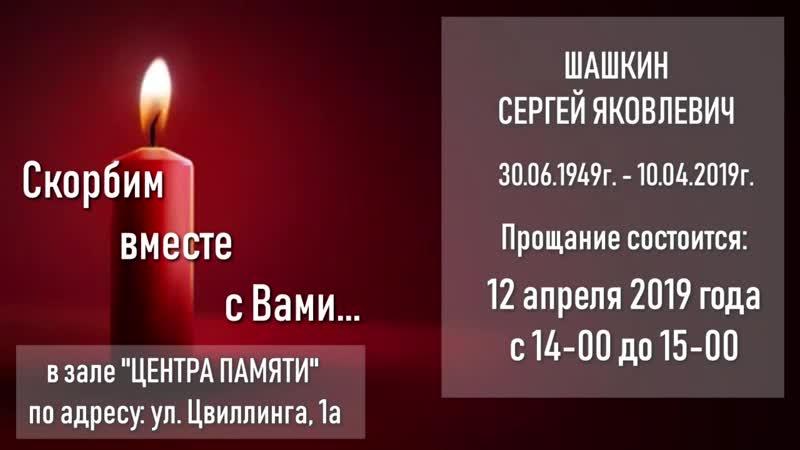 Прощание с Шашкиным Сергеем Яковлевичем