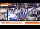 Автоматическая сварка в Казани