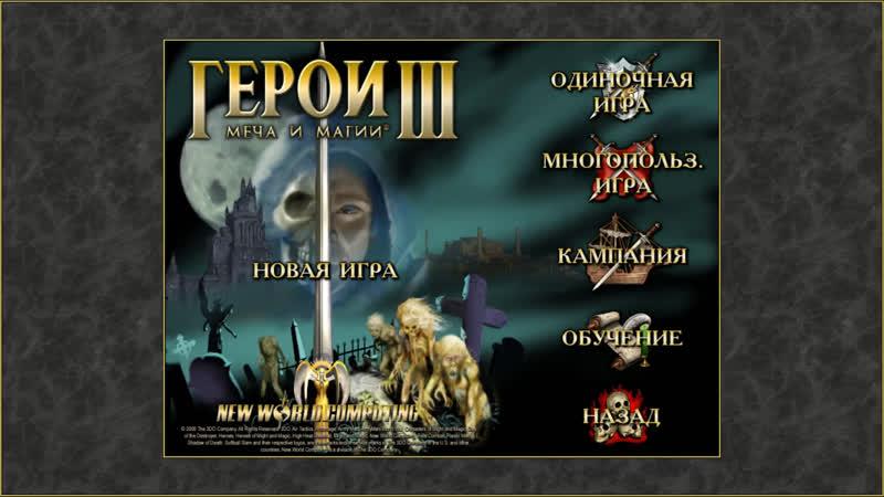 505. Heroes 3. SoD. Armag (Некрополис, Тант) vs Augustus (Замок, Лоинс). Dom MU