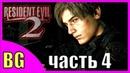RESIDENT EVIL 2:Remake Прохождение 4|ОБИТЕЛЬ ЗЛА 2|Полное прохождение на русском