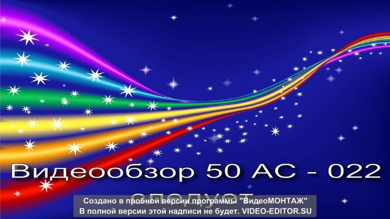 Амфитон 50 АС 022