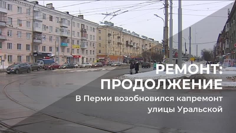 В Перми возобновился капремонт улицы Уральской