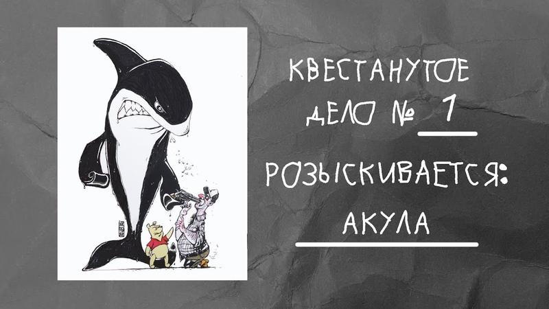 КВЕСТАНУТЫЕ ДЕЛА - АКУЛА И ВИННИ-ПУХ