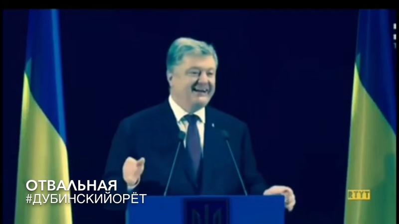 Отвальная песня Порошенко ДУБИНСКИЙОРЁТ