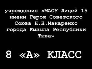 МАОУ Лицей №15- 8А класс