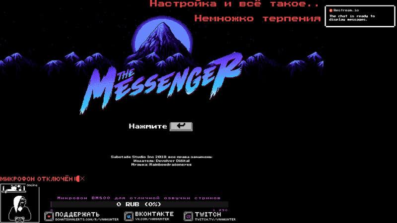 [ The Messenger ] Докачаем ветку и возможно получим нового ниндзю