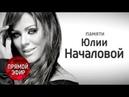 Памяти Юлии Началовой Андрей Малахов Прямой эфир от 18 03 19