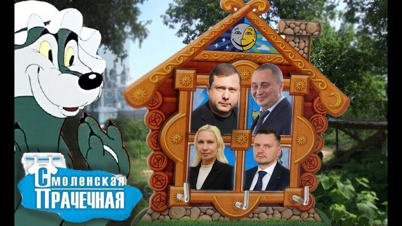 Теремок для губернатора, нечистоты в Киселевку и «оптимальное» устранение конкурента