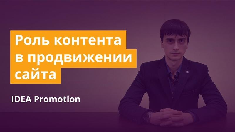 Роль контента в продвижении сайта Idea Promotion