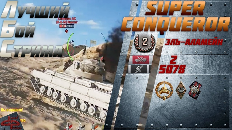 World of Tanks Console / ЛБС / Super Conqueror / Эль-Аламейн / dead pikhto
